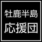牡鹿半島応援団 (宮城県 東日本大震災 被災地 復興支援 漁業)